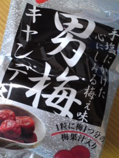 男梅キャンディー
