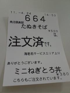 110424_1456~01.jpg