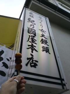 江ノ島だんご